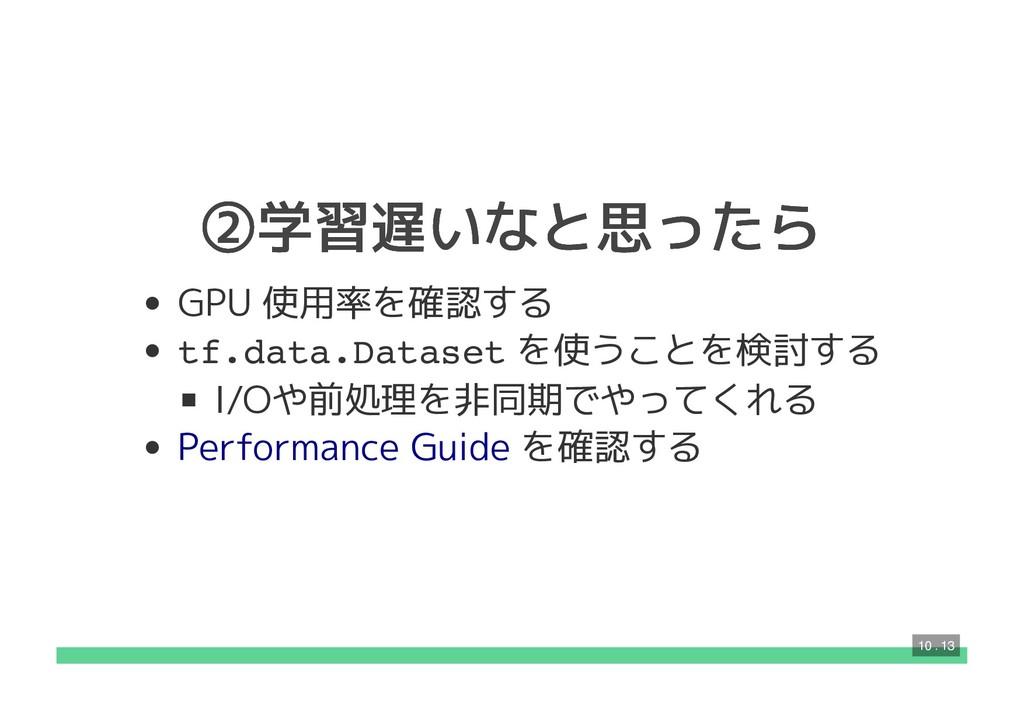 ②学習遅いなと思ったら ②学習遅いなと思ったら GPU 使用率を確認する tf.data.Da...