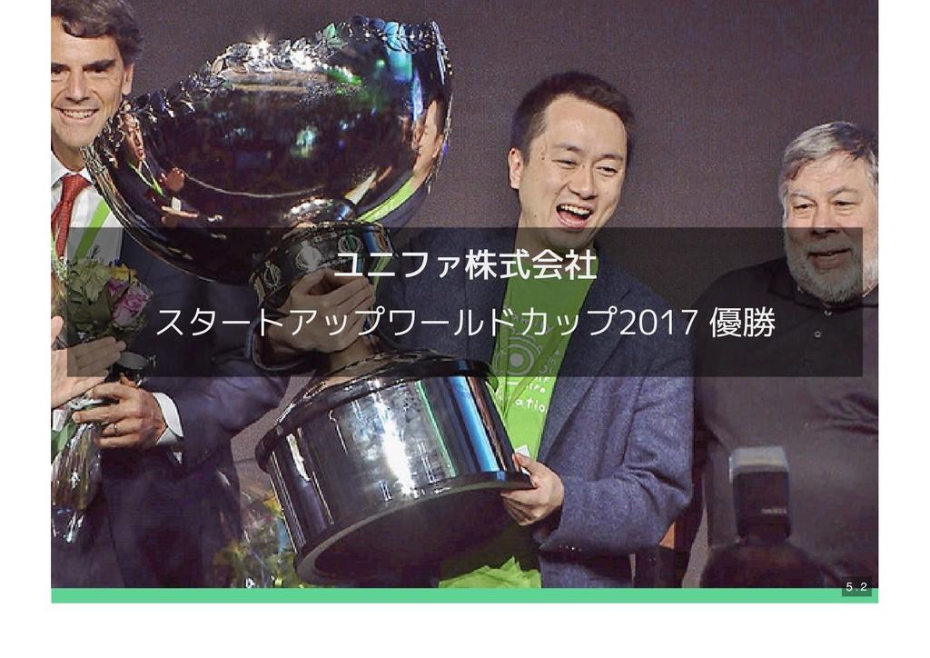 ユニファ株式会社 ユニファ株式会社 スタートアップワールドカップ2017 優勝 5 . 2