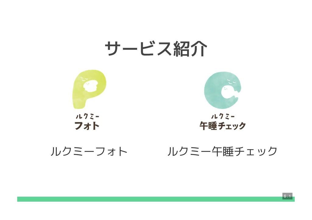 サービス紹介 サービス紹介 ルクミーフォト ルクミー午睡チェック 6 . 1