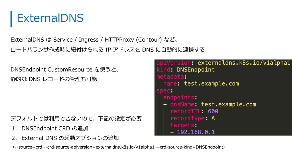 ExternalDNS は Service / Ingress / HTTPProxy (Co...