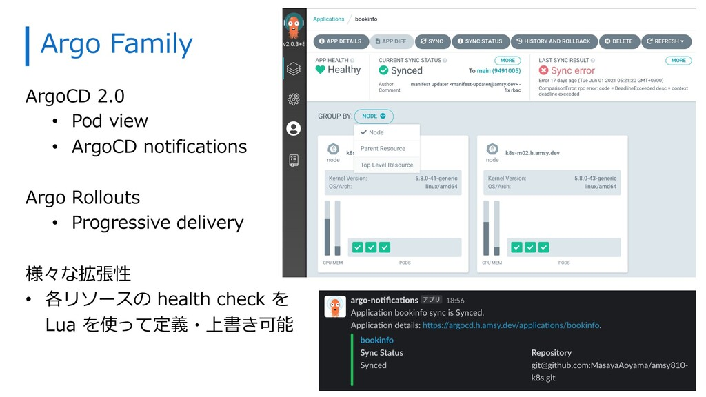 ArgoCD 2.0 • Pod view • ArgoCD notifications Ar...