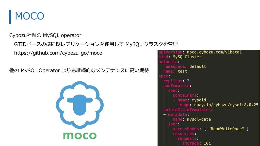 Cybozu社製の MySQL operator GTIDベースの準同期レプリケーションを使⽤...