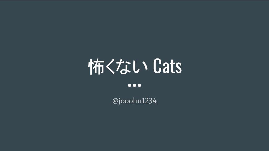 怖くない Cats @jooohn1234