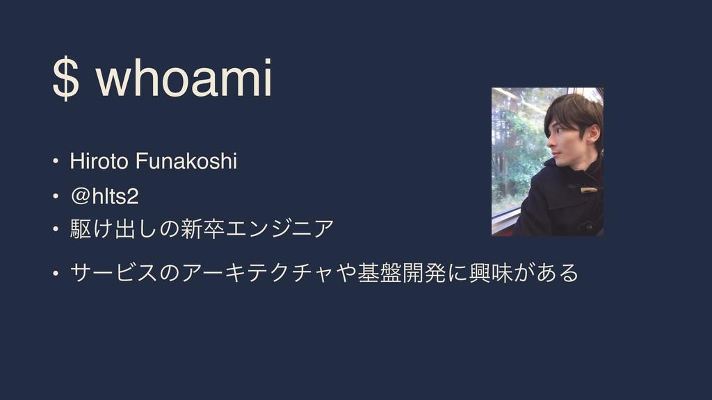 $ whoami • Hiroto Funakoshi • @hlts2 • ۦ͚ग़͠ͷ৽ଔΤ...