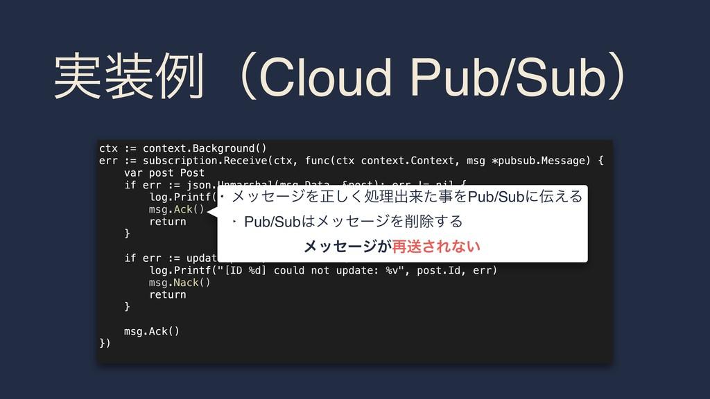 ࣮ྫʢCloud Pub/Subʣ ctx := context.Background() ...