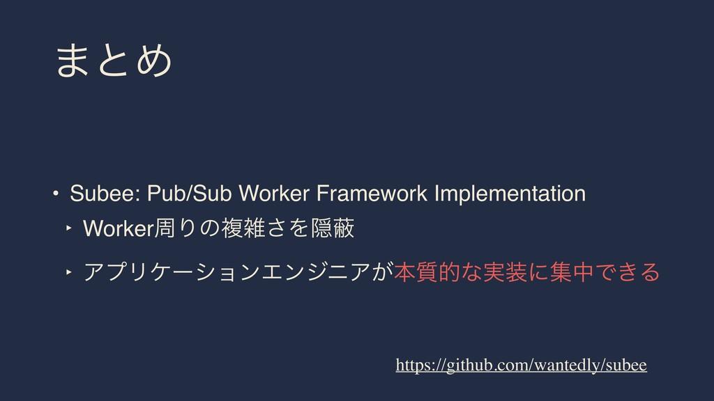 ·ͱΊ • Subee: Pub/Sub Worker Framework Implement...