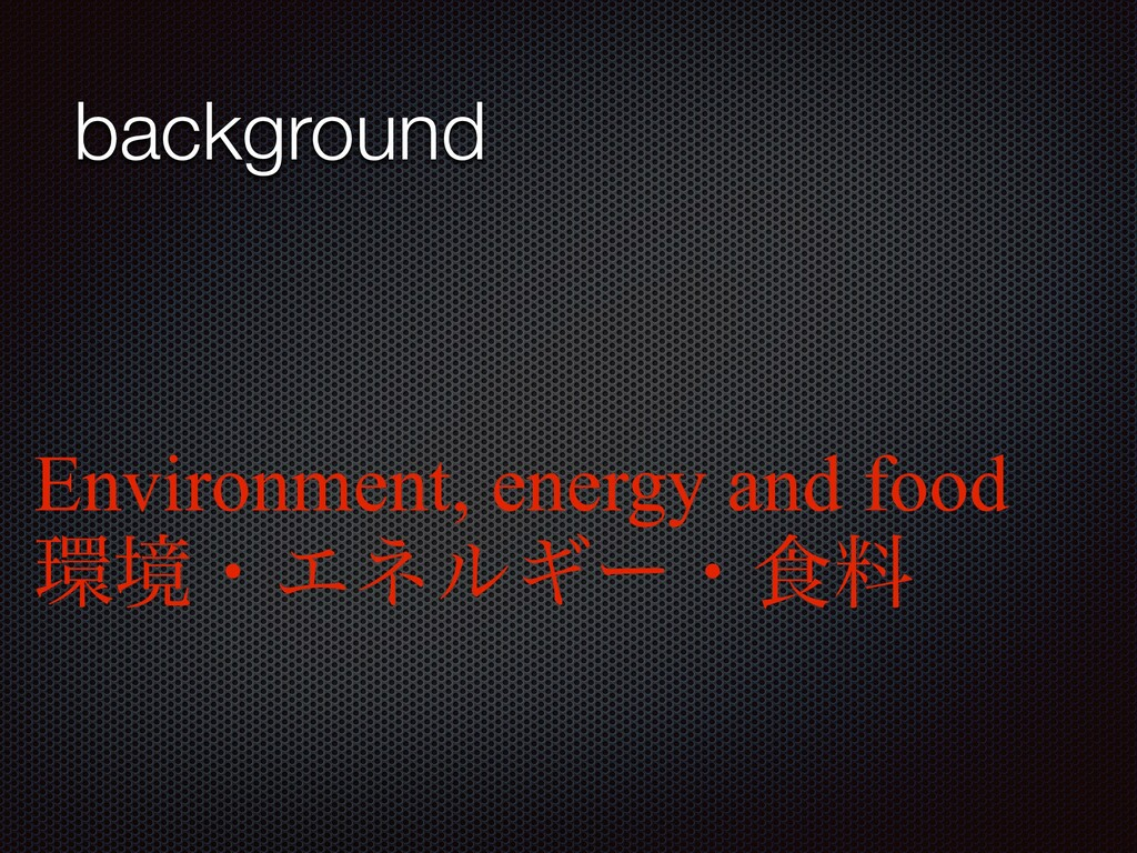 background Environment, energy and food   ڥɾΤω...