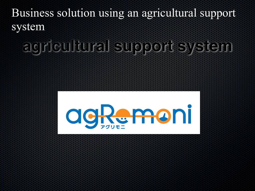 agricultural support system  Business solutio...