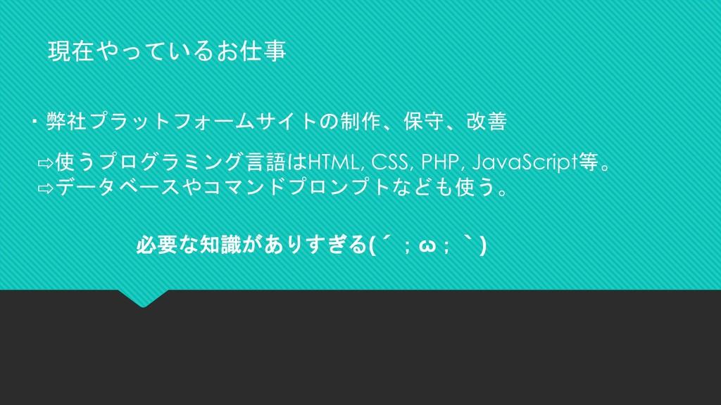 現在やっているお仕事 必要な知識がありすぎる(´;ω;`) ⇨使うプログラミング言語はHTML...