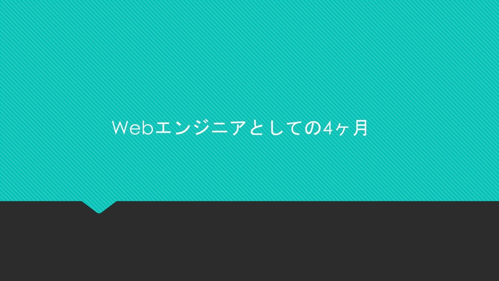 Webエンジニアとしての4ヶ月
