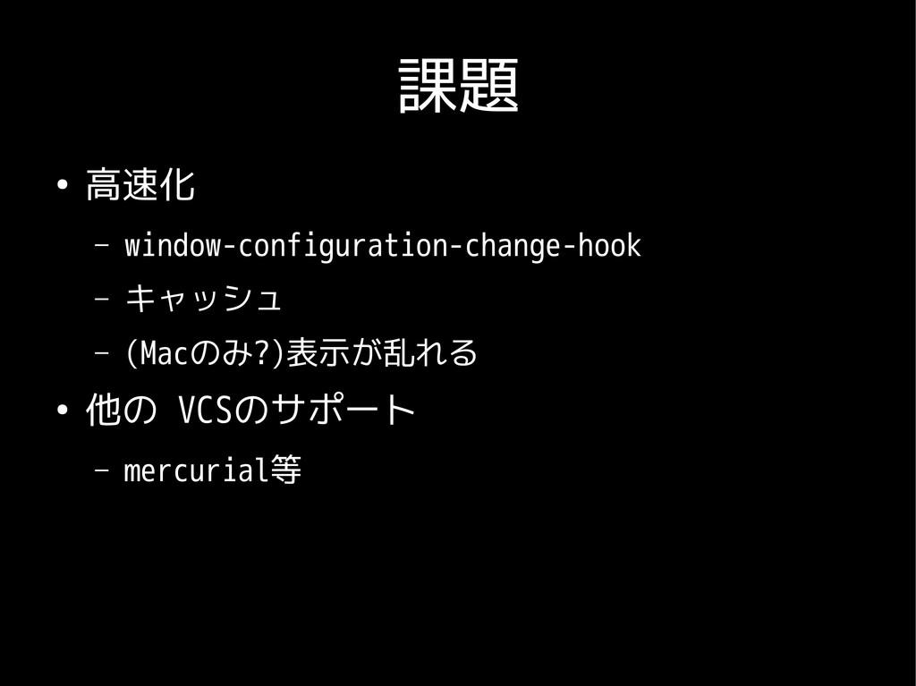 課題 ● 高速化 – window-configuration-change-hook – キ...