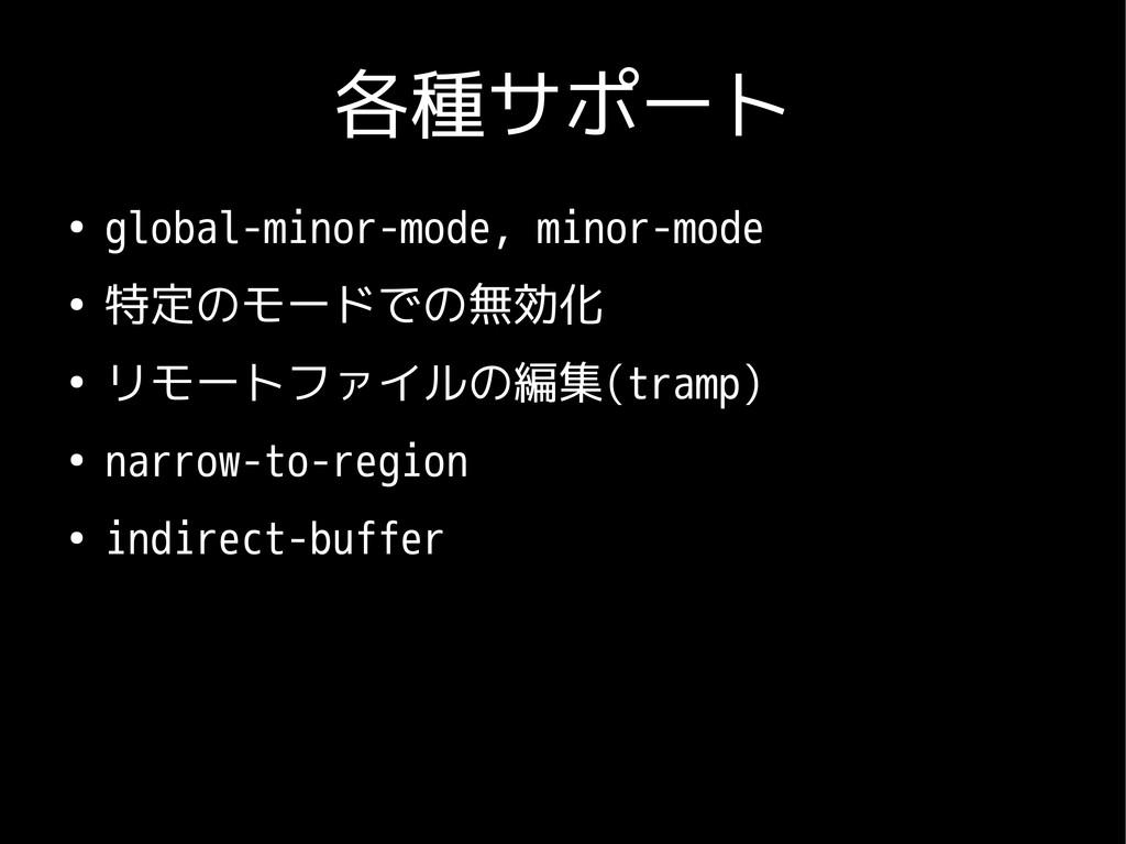 各種サポート ● global-minor-mode, minor-mode ● 特定のモード...