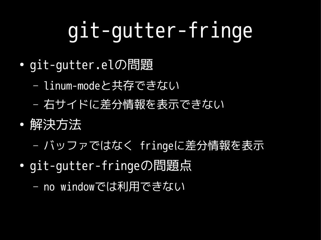 git-gutter-fringe ● git-gutter.elの問題 – linum-mo...