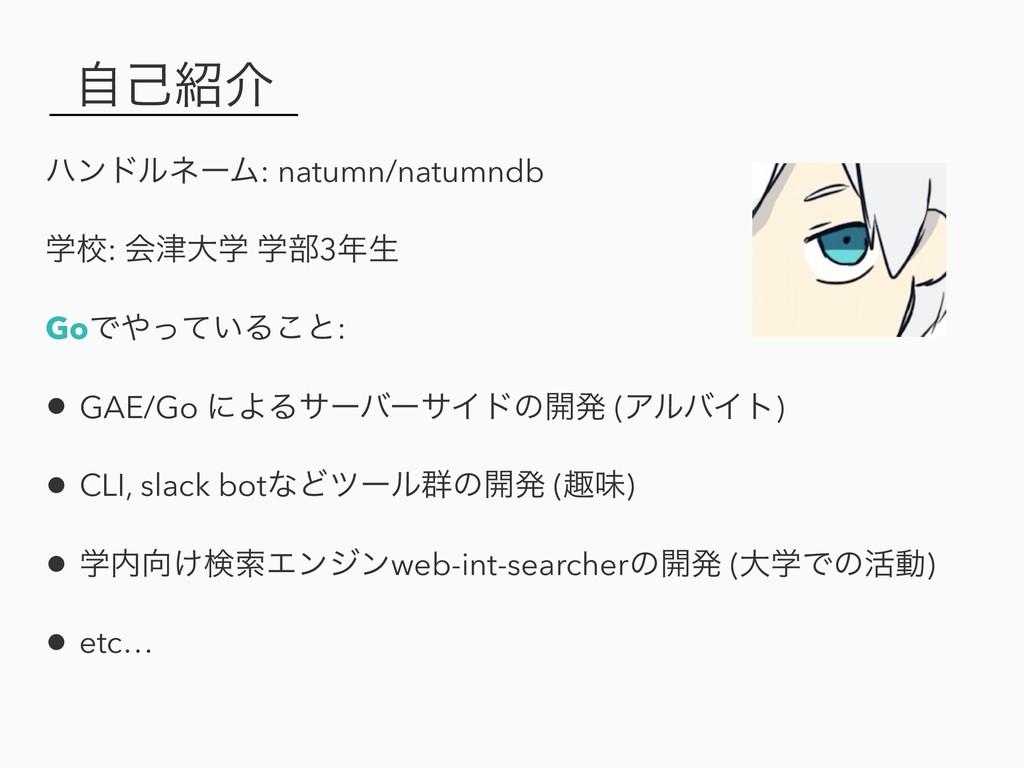 ࣗݾհ ϋϯυϧωʔϜ: natumn/natumndb ֶߍ: ձେֶ ֶ෦3ੜ Go...