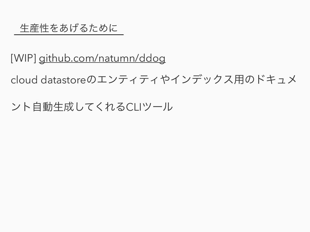 ੜੑΛ͋͛ΔͨΊʹ [WIP] github.com/natumn/ddog cloud d...