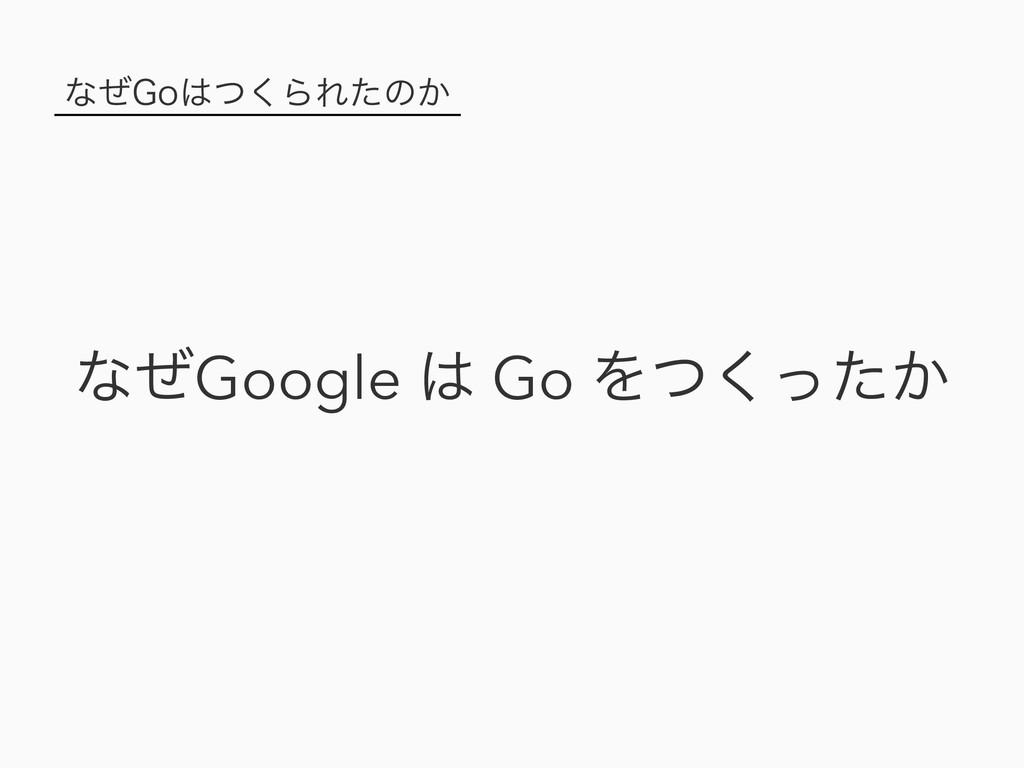 ͳͥ(Pͭ͘ΒΕͨͷ͔ ͳͥGoogle  Go Λ͔ͭͬͨ͘