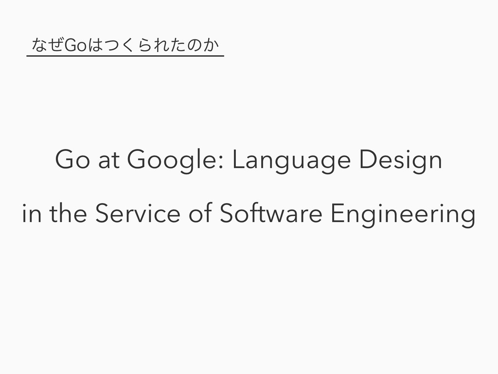 Go at Google: Language Design in the Service of...