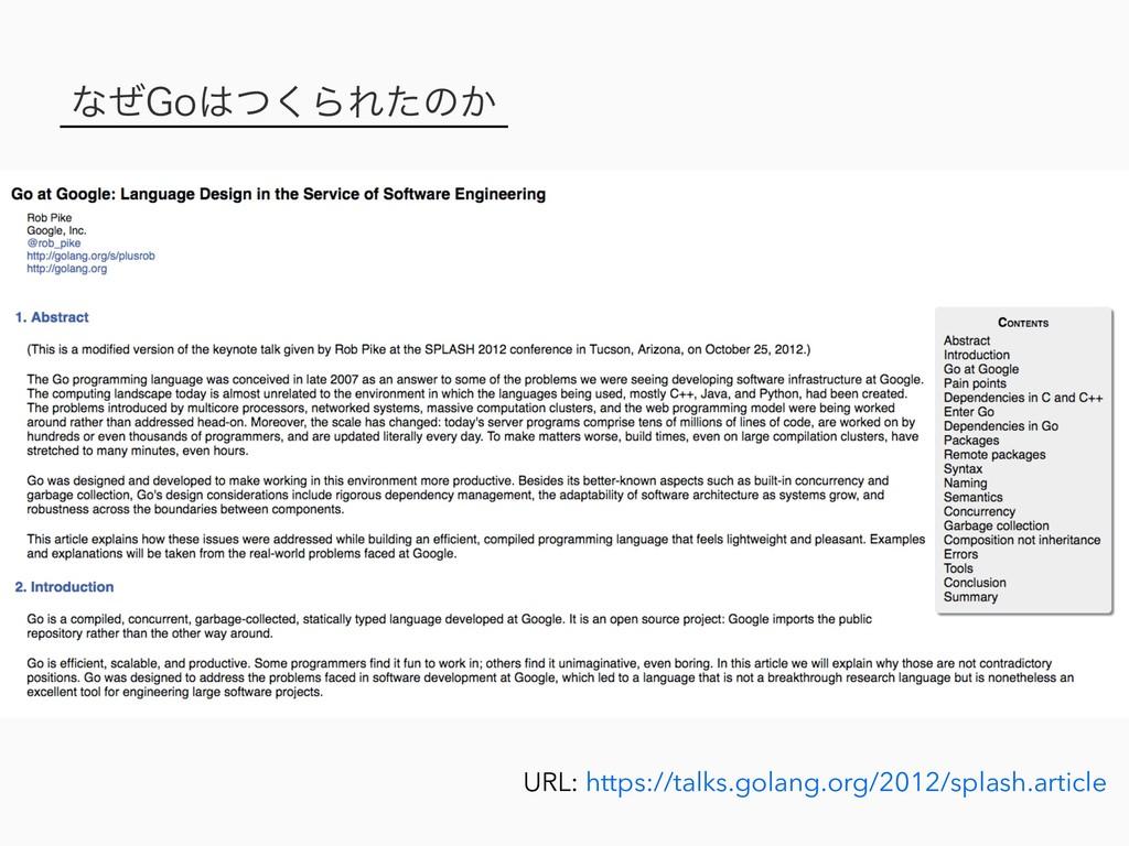 URL: https://talks.golang.org/2012/splash.artic...