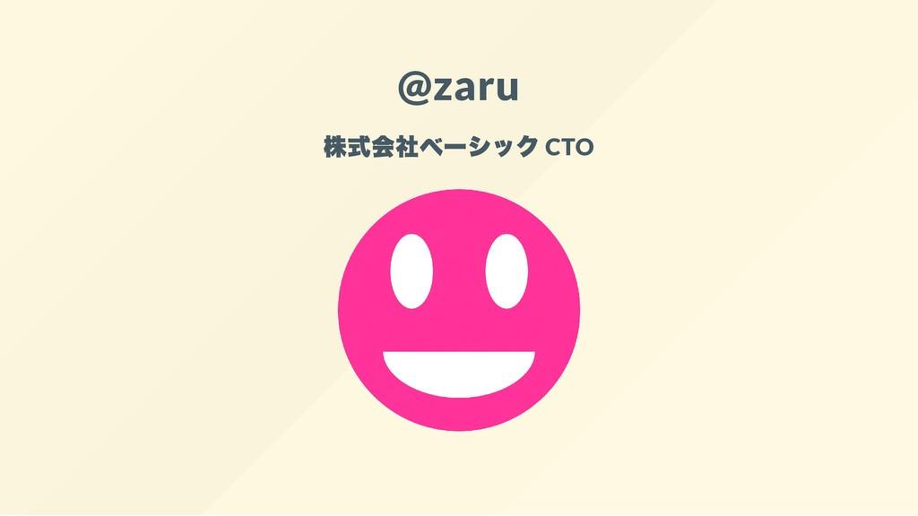 @zaru 株式会社ベーシック CTO