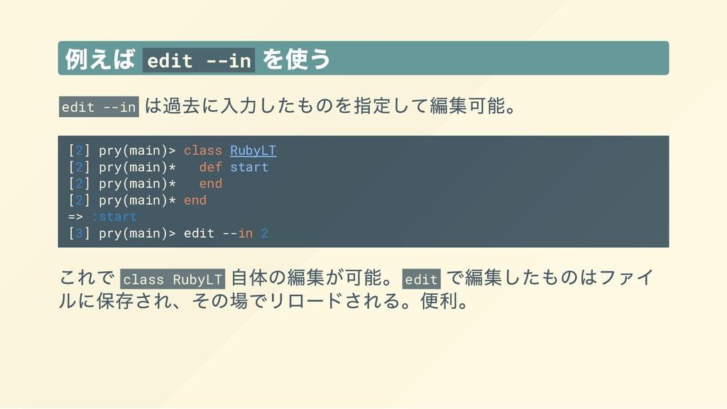 例えば edit --in を使う edit --in は過去に入力したものを指定して編集可能...