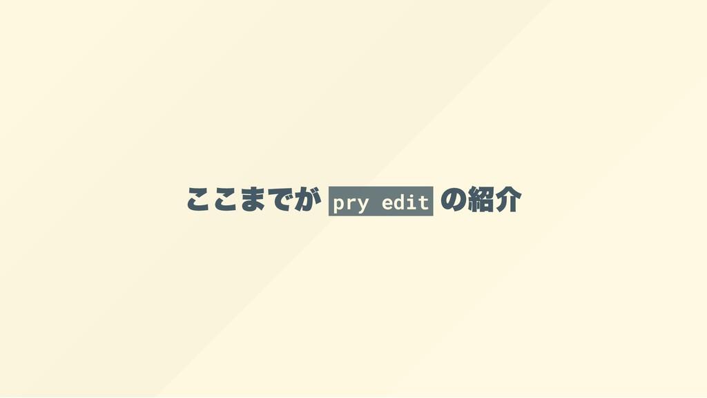 ここまでが pry edit の紹介