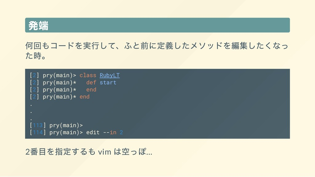 発端 何回もコードを実行して、ふと前に定義したメソッドを編集したくなっ た時。 [2] pry...