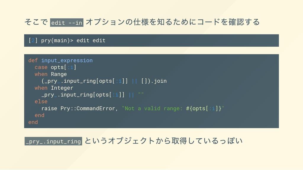 そこで edit --in オプションの仕様を知るためにコードを確認する [2] pry(ma...