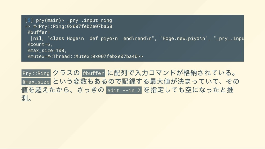Pry::Ring クラスの @buffer に配列で入力コマンドが格納されている。 @max...