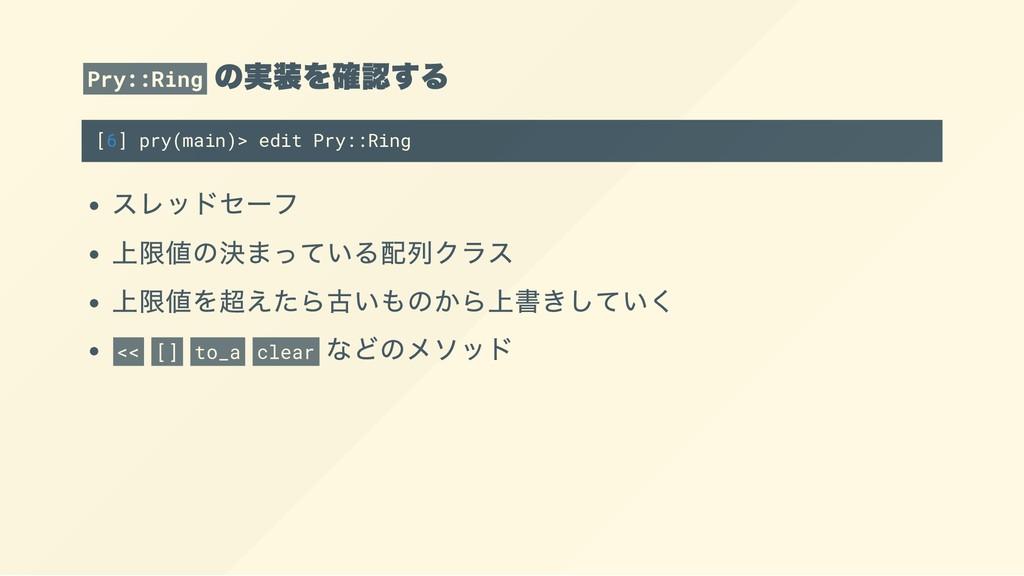 Pry::Ring の実装を確認する [6] pry(main)> edit Pry::Rin...