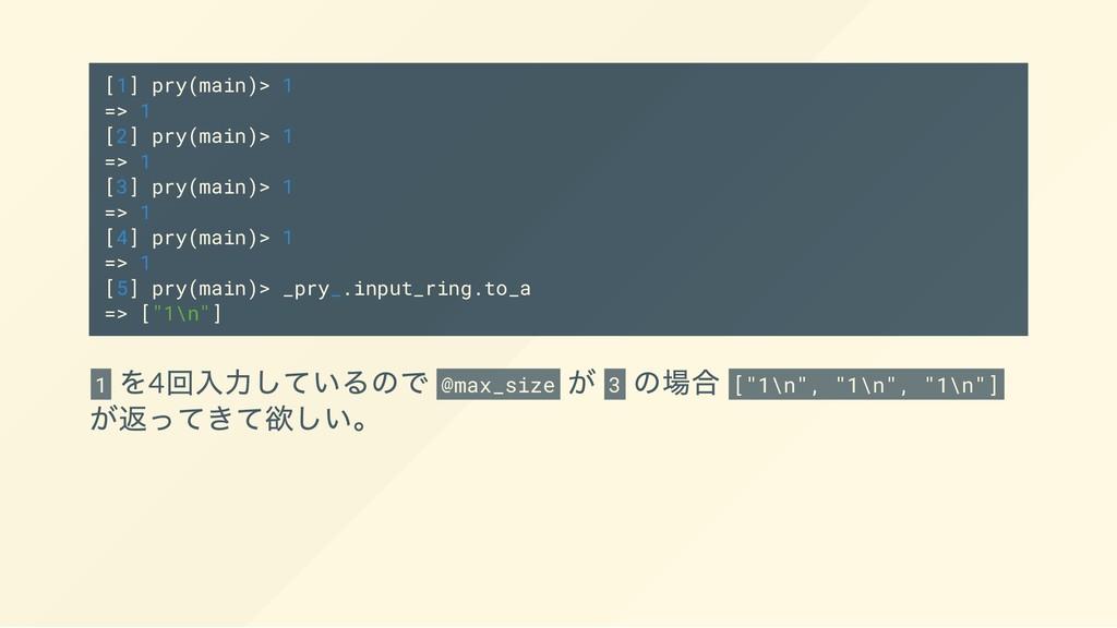 [1] pry(main)> 1 => 1 [2] pry(main)> 1 => 1 [3]...
