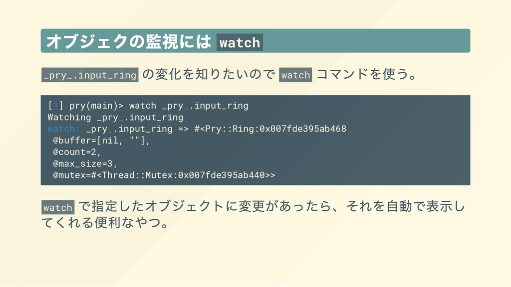 オブジェクの監視には watch _pry_.input_ring の変化を知りたいので wa...