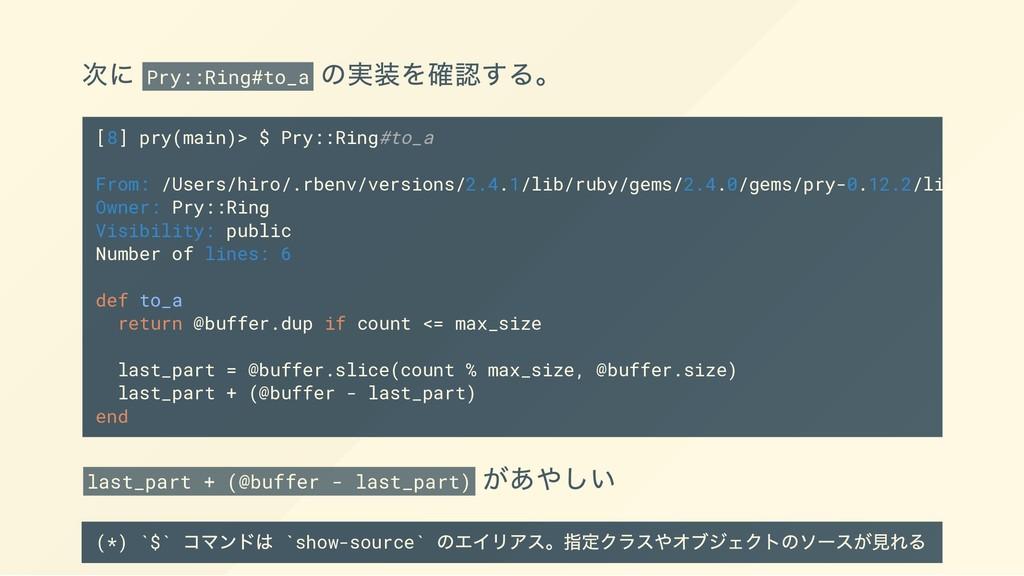 次に Pry::Ring#to_a の実装を確認する。 last_part + (@buffe...