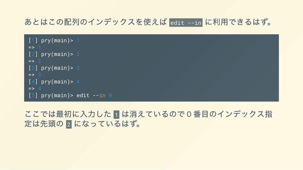 あとはこの配列のインデックスを使えば edit --in に利用できるはず。 [1] pry(...