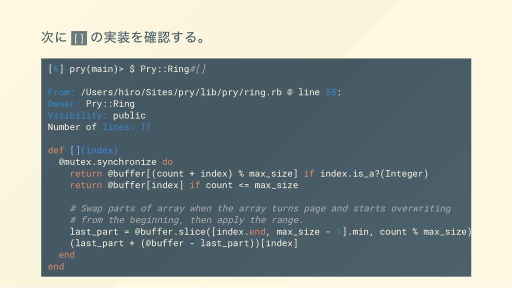 次に [] の実装を確認する。 [6] pry(main)> $ Pry::Ring#[] F...