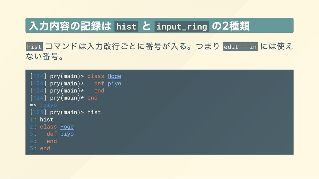 入力内容の記録は hist と input_ring の2種類 hist コマンドは入力改行ご...