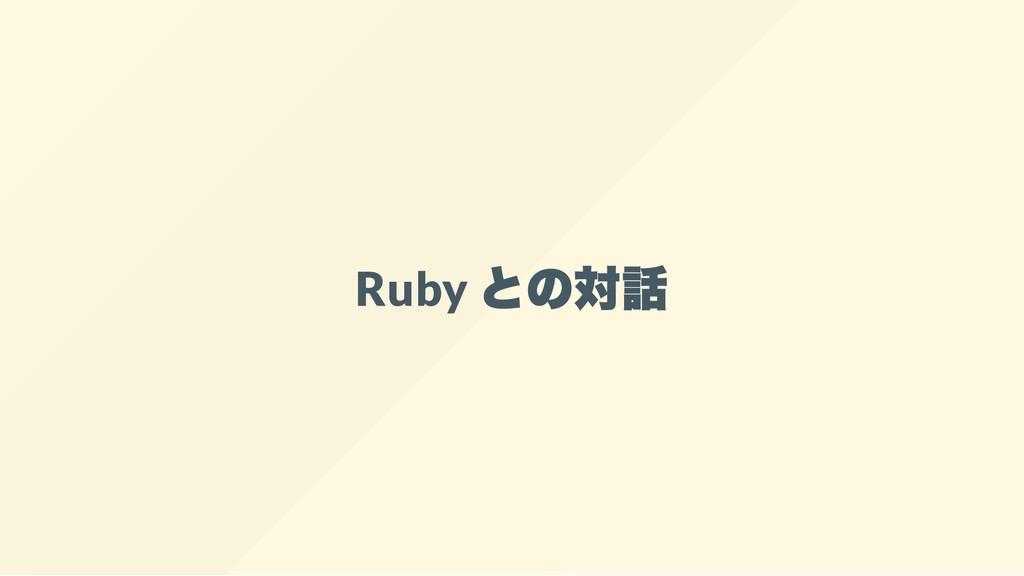 Ruby との対話