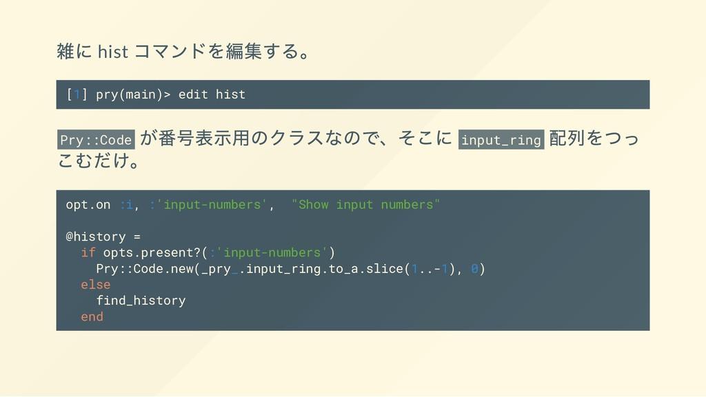 雑に hist コマンドを編集する。 [1] pry(main)> edit hist Pry...