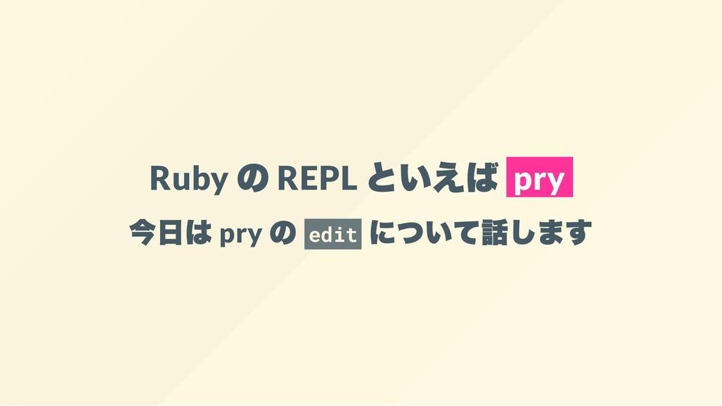 Ruby の REPL といえば pry 今日は pry の edit について話します