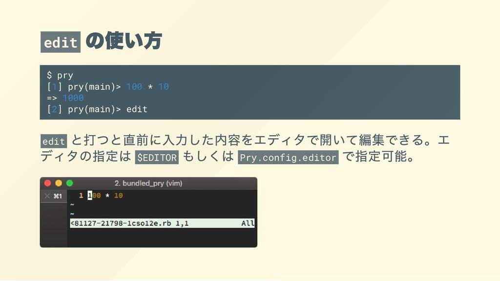 edit の使い方 $ pry [1] pry(main)> 100 * 10 => 1000...