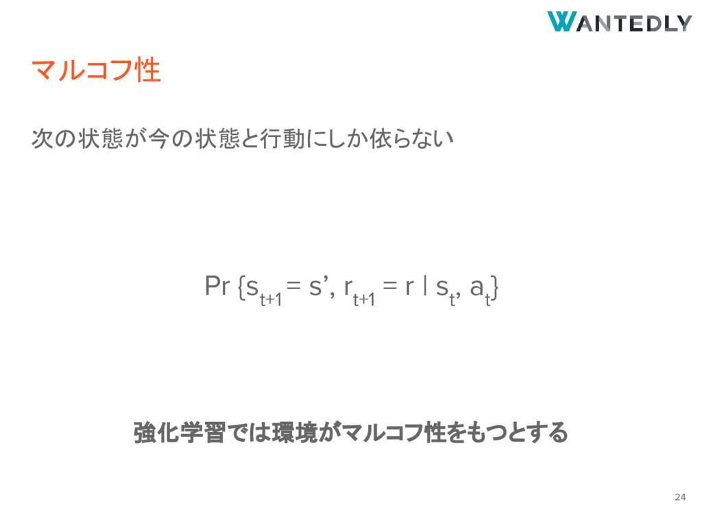 マルコフ性 次の状態が今の状態と行動にしか依らない Pr {s t+1 = s', r t+1...