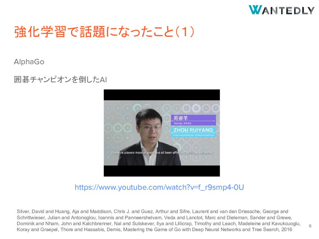 強化学習で話題になったこと(1) AlphaGo 囲碁チャンピオンを倒したAI https:/...
