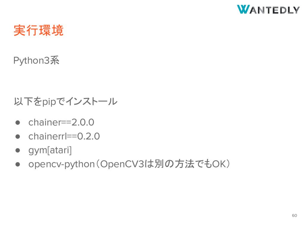 実行環境 Python3系 以下をpipでインストール ● chainer==2.0.0 ● ...