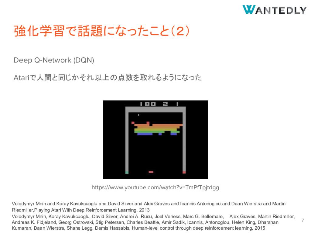 強化学習で話題になったこと(2) Deep Q-Network (DQN) Atariで人間と...