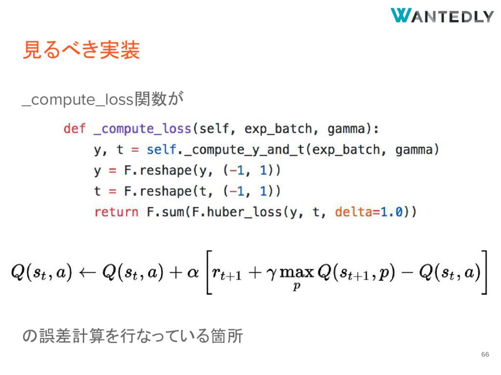 見るべき実装 _compute_loss関数が の誤差計算を行なっている箇所 66