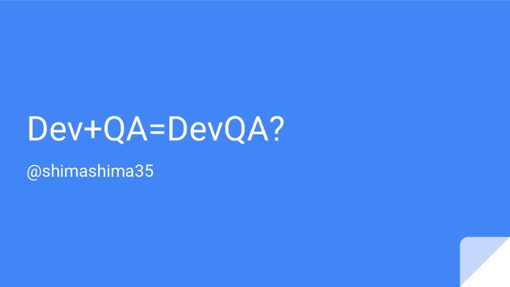 Dev+QA=DevQA? @shimashima35