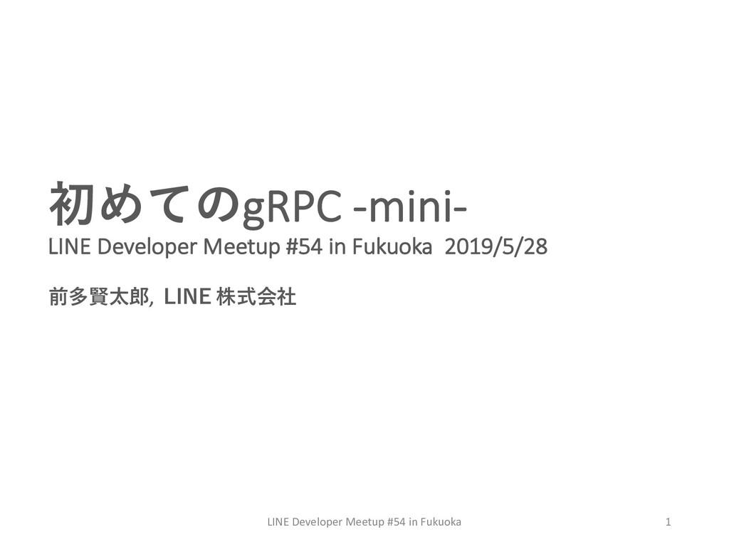 gRPC -mini- LINE Developer Meetup #54 in Fu...