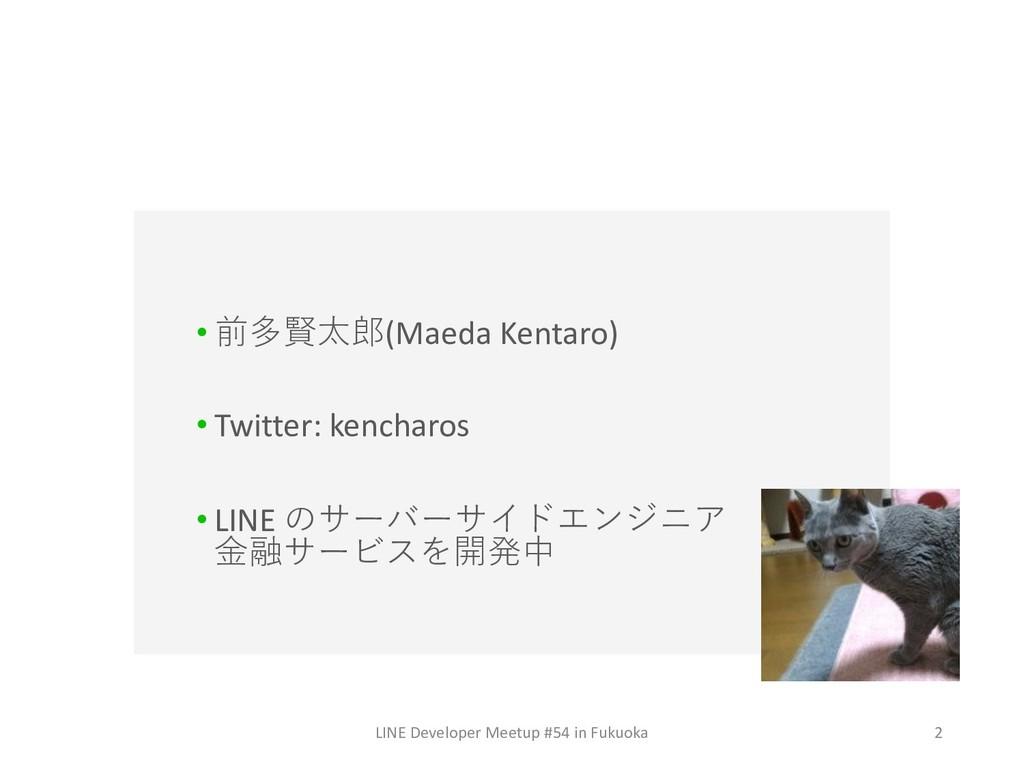 • LINE     • (Maeda K...
