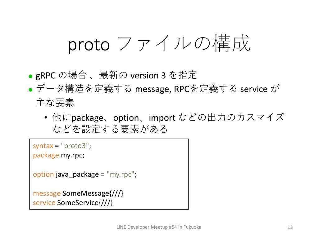 l gRPC   version 3  l    message...
