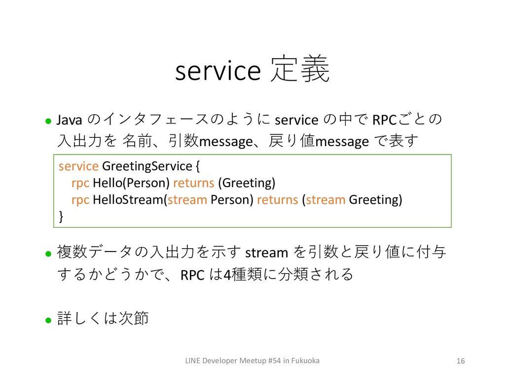 l Java  service &  RPC ' / ,$...