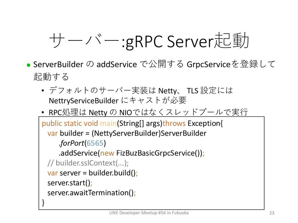 23 :gRPC Server LINE Developer Meetup #54...